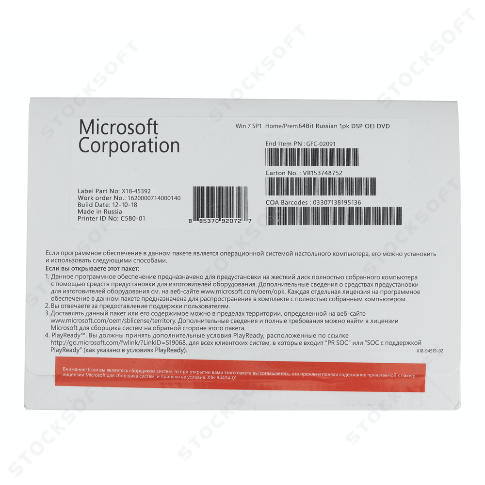 Microsoft Windows 7 Home Premium (x32/x64) RU OEM